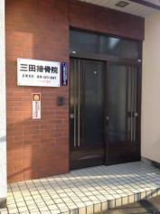 三田接骨院