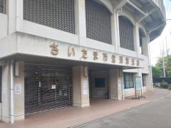 市営浦和球場