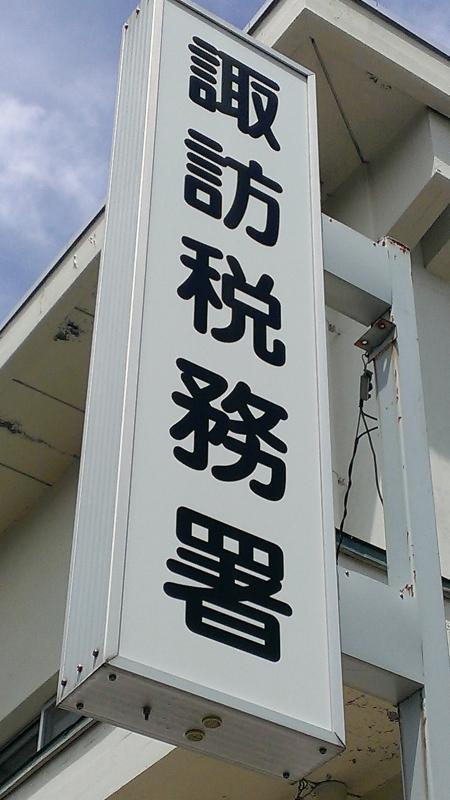諏訪 税務署