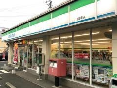 ファミリーマート 武路町店