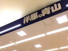 洋服の青山 津店