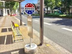 「経済学部前」バス停留所
