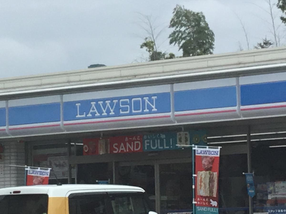 ローソン 上尾栄町南店