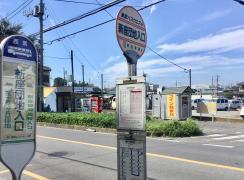 「新座団地入口」バス停留所