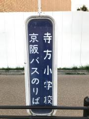 「寺方小学校」バス停留所