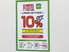 サンキ富山山室店