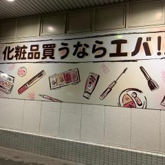 エバグリーン広瀬店