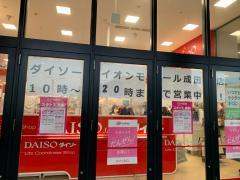 ザ・ダイソー イオンモール成田店