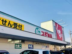 スギ薬局 大樹寺店