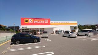 ダイレックス 東福原店