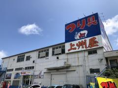 上州屋 横須賀中央店