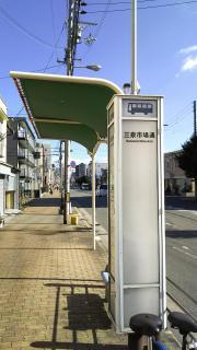 「三泉市場通」バス停留所