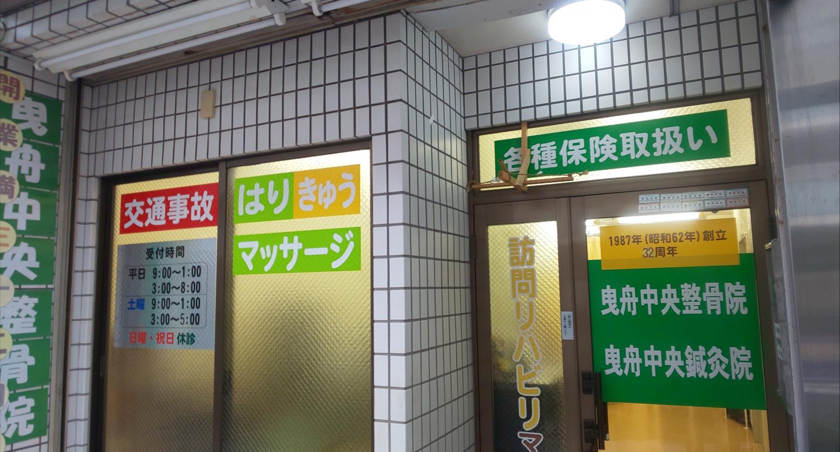 墨田区京島 曳舟中央整骨院