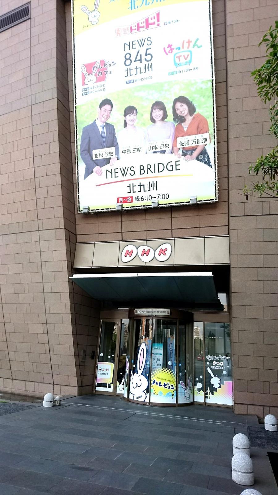 ニュース nhk 北九州