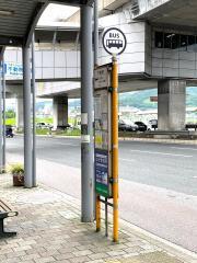 「不動院」バス停留所