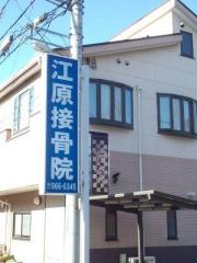 江原接骨院