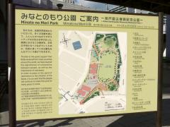 神戸震災復興記念公園