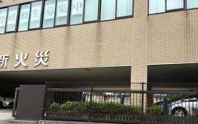 日新火災海上保険株式会社 山形サービス支店