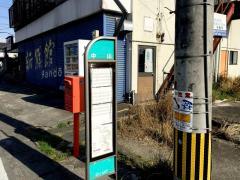「中山(熊本市)」バス停留所