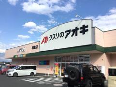 クスリのアオキ 相生店