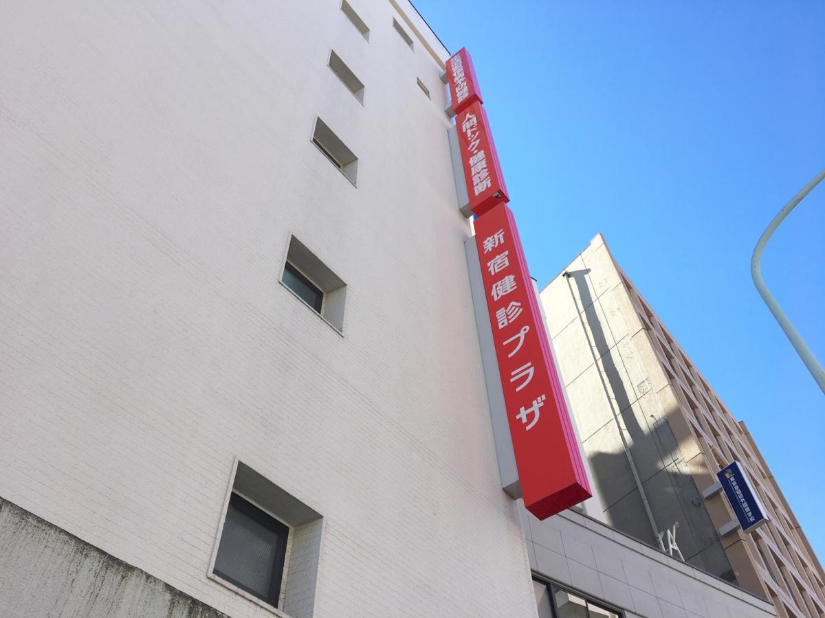 新宿 検診 プラザ