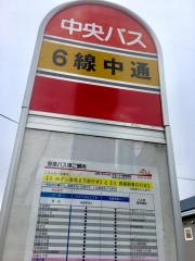 「6線中通」バス停留所