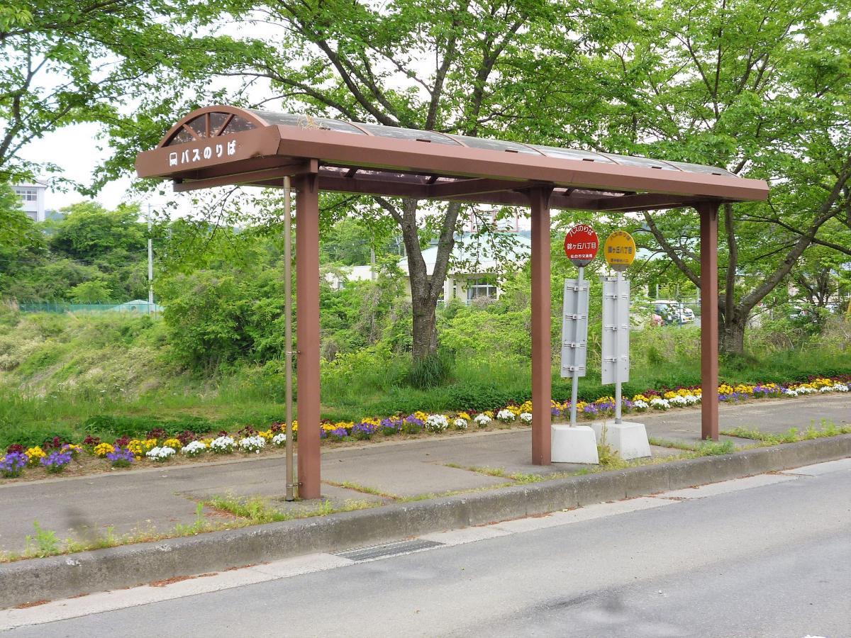 「錦ケ丘八丁目」バス停留所