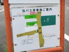 「日野」バス停留所