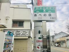 「舎利寺」バス停留所