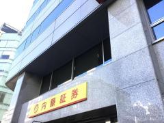内藤証券株式会社 東京第一営業部