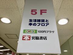 宮脇書店 中の町店