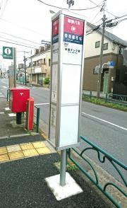 「芳花園住宅」バス停留所