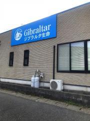ジブラルタ生命保険株式会社 太宰府営業所