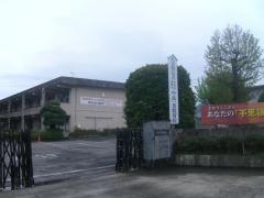 安心院高校