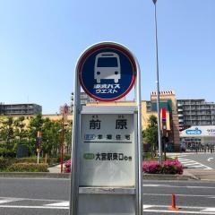 前原(さいたま市)
