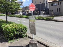 「新田東一丁目」バス停留所