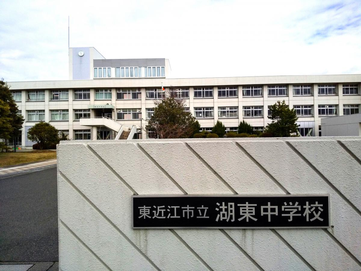 スタディピア】湖東中学校(東近江市)の投稿写真一覧