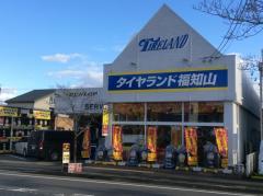 タイヤランド 福知山店