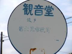 「観音堂」バス停留所