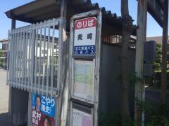 「美崎」バス停留所