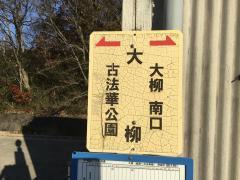 「大柳」バス停留所