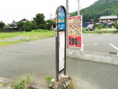「山一の口」バス停留所