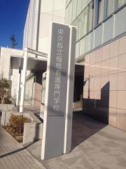 板橋看護専門学校