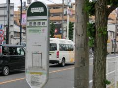 「田島団地」バス停留所