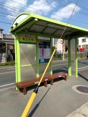 「根上り松」バス停留所