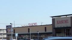 カスミ 荒川本郷店