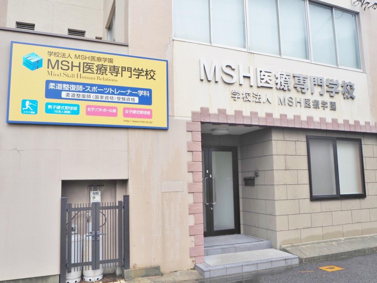 MSH医療専門学校