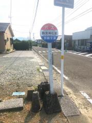 「駒宮神社前」バス停留所