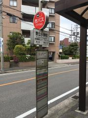 「野立小学校」バス停留所