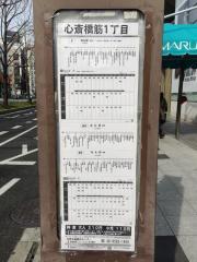 「心斎橋筋一丁目」バス停留所